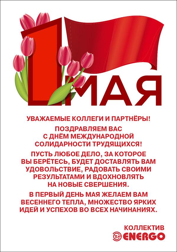 поздравления с днем солидарности трудящихся 1 мая обращаясь профессионалу, гарантированно